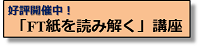 FT紙を読み解く講座 好評開催中!