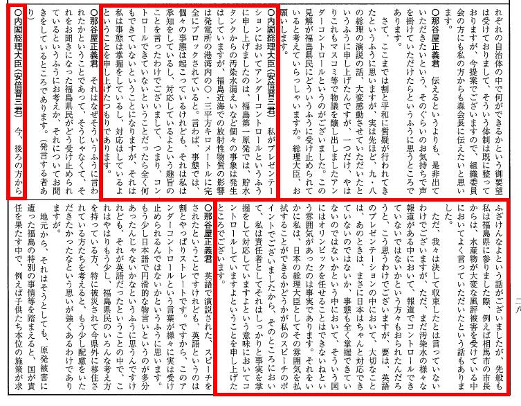安倍首相 国会答弁 140303 図